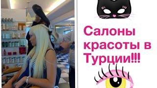 Мой опыт!!! Салоны красоты и парикмахерские Турции.