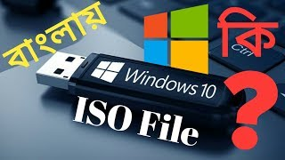 😱How To Download Windows 10 ISO file (Original from Microsoft) - Bangla Tutorial 😱😱😱