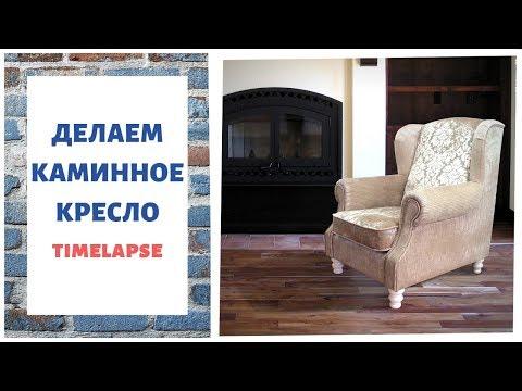 Как сделать КАМИННОЕ КРЕСЛО СВОИМИ РУКАМИ !? (Do-it-yourself Furniture. DIY)