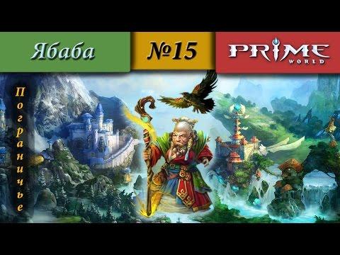 видео: prime world - Пограничье [Ведун] (Вконтрили!) 2100+ #15