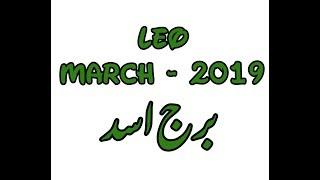 Leo Horoscope 2019 Video Clip