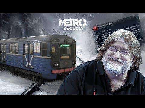 METRO EXODUS - ПОЗОРИЩЕ!