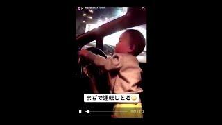 炎上動画!非常識な親が子供に運転させる(ハンドル握らせる)危険運転 煽り運転と同様大事故につながりかねないので辞めましょう