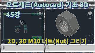 [오토캐드(Autocad) 기초 3D 45강] 2D/3…