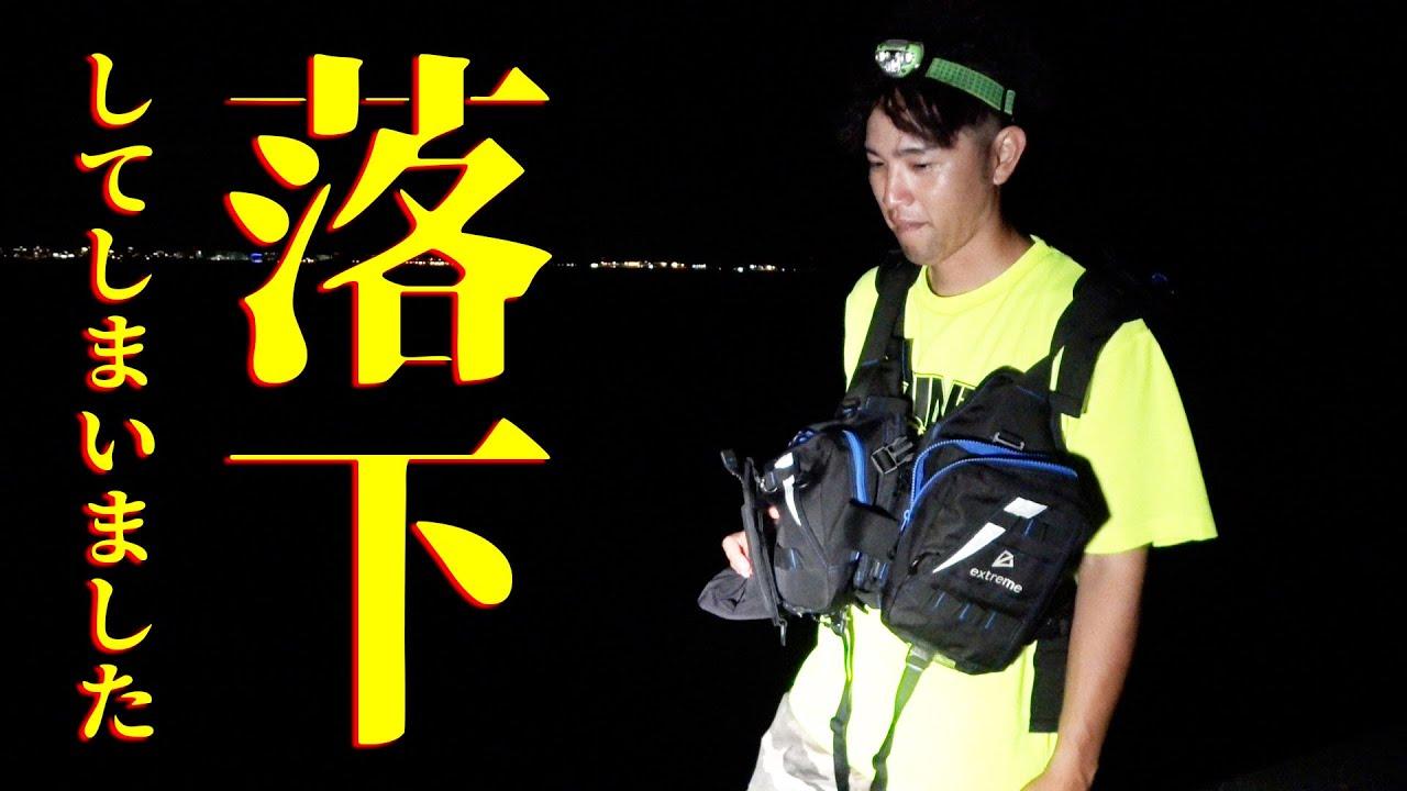 【注意喚起】高さ10mの釣り堤防から落ちてしまいました…【沖縄本島全域釣り対決#5】