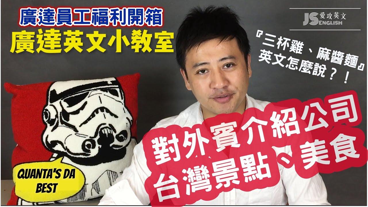 JS愛攻英文 接待外賓 介紹公司 一起吃飯該聊什麼話題 臺灣美食這麼複雜 該怎麼翻譯 給歪國人知道呢 - YouTube