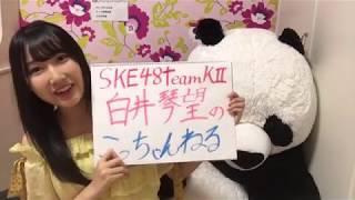 SKE48 team k2の14歳パンダ大好きなこっちゃんこと白井琴望です     今...