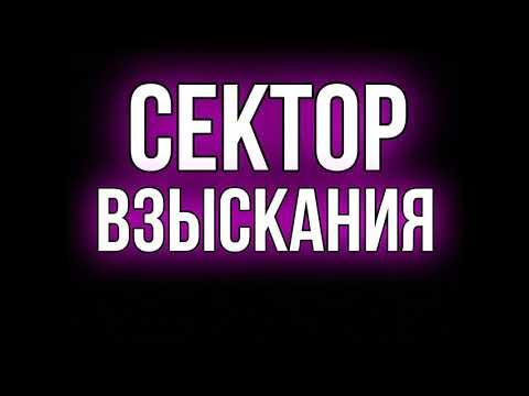 Коллекторы / СЕКТОР
