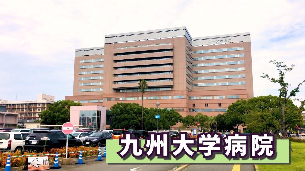 病院 九州 大学