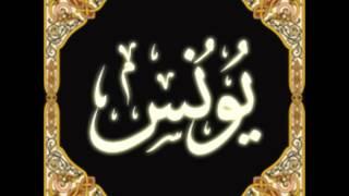10. Yunus - Ahmed Al Ajmi