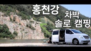 | 솔로캠핑 | 홍천강이 흐르는 노지차박 다녀왔습니다 …