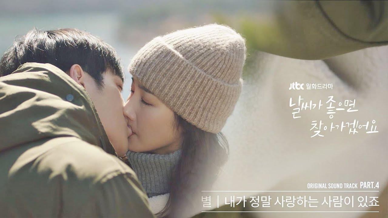 [MV] 별 - '내가 정말 사랑하는 사람이 있죠' 〈날씨가 좋으면 찾아가겠어요(weatherfine)〉 OST Part.4 ♪
