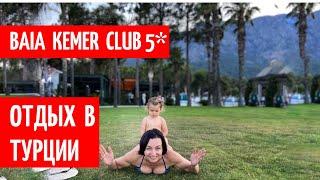Baia Kemer club 5 Турция Кемер 2021 Прямой эфир честный обзор отеля в турции