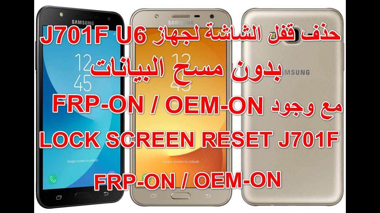 حصريا حذف قفل الشاشة لجهاز J7 Core J701f اخر حماية U6 مع وجود Frp
