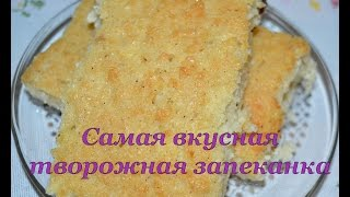 Самая вкусная творожная запеканка ♥♥♥ Как приготовить творожную запеканку ♥♥♥