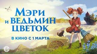 Мэри и ведьмин цветок официальный русский трейлер
