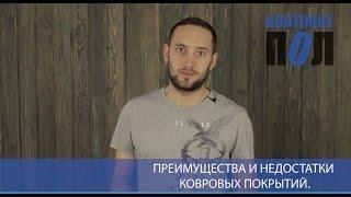 видео Ковролин - плюсы и минусы