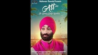Att  (Full Video) | Dr Subaig Singh Kandola | Music: Popsy The Music Machine