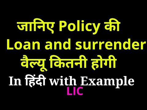 Loan AND Surrender value for LIC policy | Full Details in हिन्दी | with example | jeevan Anand |