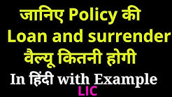 Loan AND Surrender value for LIC policy   Full Details in हिन्दी   with example   jeevan Anand  