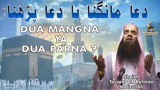 Dua mangna ya dua parna | sheikh tauseef ur rehman