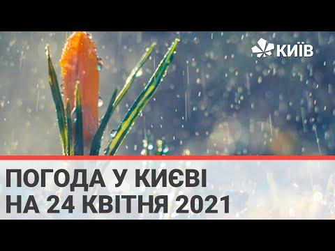 Погода у Києві на 24 квітня 2021