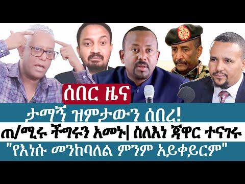 Ethiopia | የእለቱ ትኩስ ዜና | አዲስ ፋክትስ መረጃ | Addis Facts Ethiopian News | Abiy Ahmed | Tamagn Beyne
