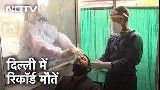 Covid-19 News: Delhi में एक हफ्ते का Lockdown बढ़ा, 33 फीसदी हुई संक्रमण की दर