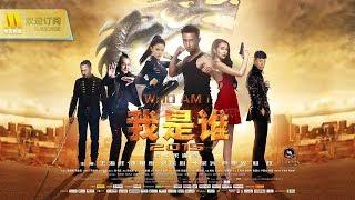 【1080P Chi-Eng SUB】《我是谁2015/Who Am I 2015》成龙监制!精彩车巷大战,重现《A计划》(王海祥/姚星彤/张蓝心)