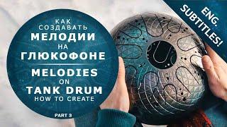 Как играть на глюкофоне (Урок №3. Как создавать мелодии?) How to play tank drum tutorial (lesson)