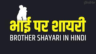 भाई शायरी  | Brother Shayari | Bhai Shayari
