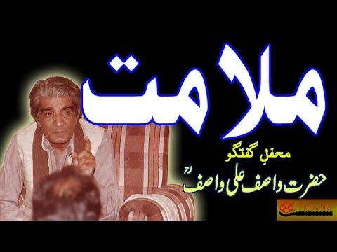 Mehfil e Guftugu Hazrat Wasif Ali Wasif Reh ____ Question 56