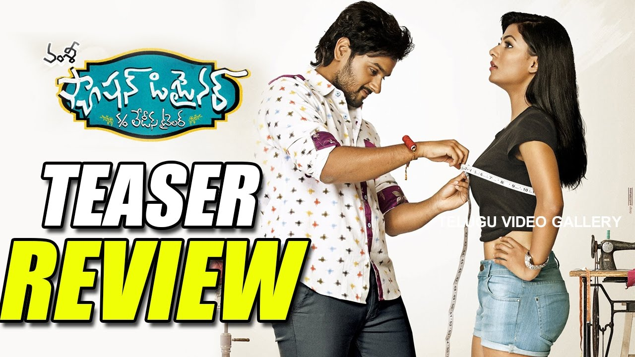 Fashion Designer S O Ladies Tailor Teaser Review Telugu Video Gallery Fashion Tips Guides