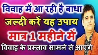 लड़के की शीग्र शादी के उपाय | ladke ki jaldi shaadi ki upay| Remedy for timely marriage. for boy.