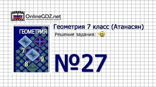 Задание № 27 — Геометрия 7 класс (Атанасян)