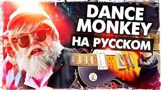 Dance Monkey - Перевод на русском (Tones and I)(Cover) от Музыкант вещает