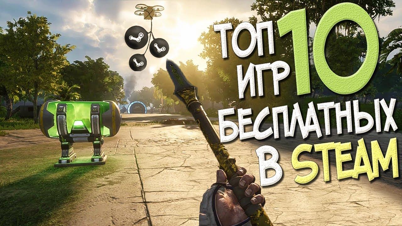 Top 10 Besplatnyh Igr V Stime Luchshie Besplatnye Igry V Steam V
