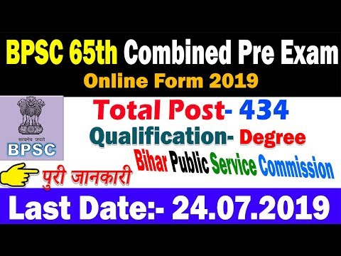 BPSC 65th Combined Pre Exam Online Form 2019