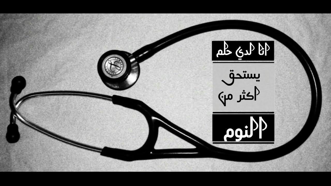 رمزيات طبية محفزة للغاية حلم الطب حلمنا واقف مستنينا