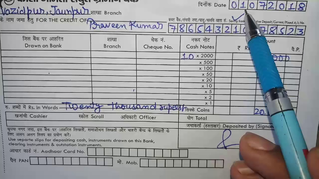 gramin bank deposit form  How to fill Kashi Gomti Sanyukt Gramin Bank Deposit Slip||बैंक में पैसा  कैसे जमा करें