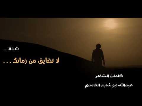 d6619d12e شيلة لا تضايق من زمانك | كلمات عبدالله ابو شابه الغامدي | اداء علي السريعي