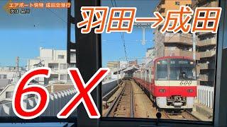 【6倍速前面展望】エアポート快特・アクセス特急 羽田空港→成田空港 【6x Car view】Haneda Airport~Narita Airport