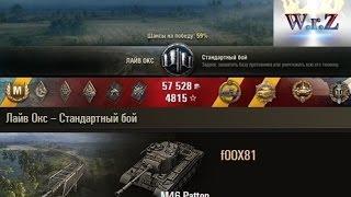 M46 Patton  Вытащил слитый бой!!!  Лайв Окс – Стандартный бой  World of Tanks 0.9.14 WОT