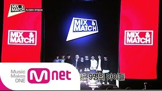 Mnet [MIX & MATCH] Ep.02 :