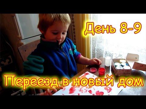 Семья Бровченко. Переезд в Горохово в свой дом (День 8-9) (10.16г.)