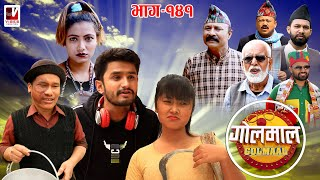 Golmaal | Episode-141 | Comedy Serial | 01 April 2021 | Nepali Comedy | Vibes Creation