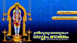 SREE GURUVAYOORAPPA SUPRABHATHAM | Hindu Devotional Songs Malayalam | Guruvayoorappa Audio jukebox