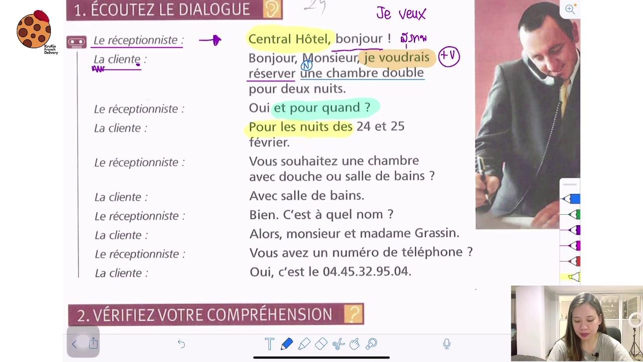 🇫🇷 บทสนทนาภาษาฝรั่งเศสในการจองห้องพักโรงแรม