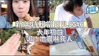 2018 CNY VLOG#6 初四地震!!!真的嚇死我了! Jessica 潔西卡
