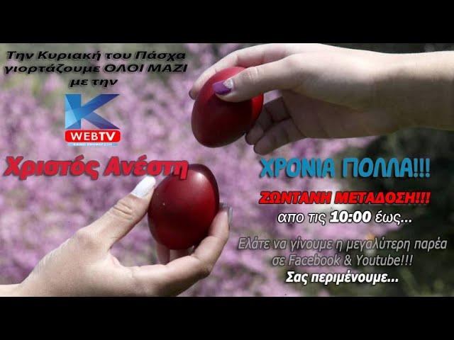 Πάσχα με την Kapa WebTV